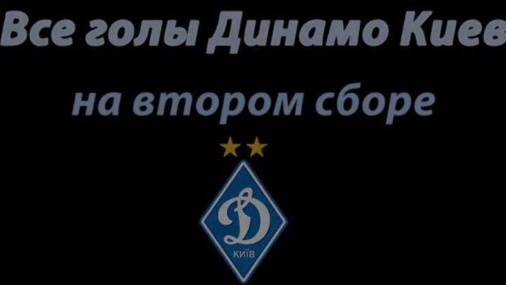 Все голы Динамо Киев на втором сборе _ 2016