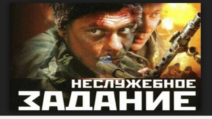 Неслужебное задание (2004) https://ok.ru/kinokayflu