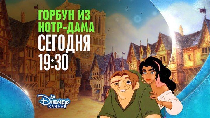 """Горбун из Нотр-Дама"" на Канале Disney!"