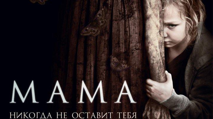 МАМА (2013) Трейлер и фильм. (ужасы мистика)