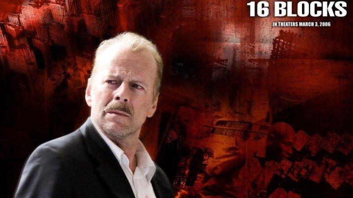 16 кварталов (2006)боевик, триллер, драма, криминал