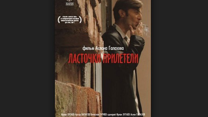 Ласточки прилетели (2006). Россия, триллер, драма