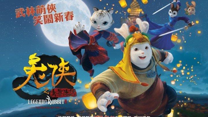"""""""Кунг-фу Кролик: Повелитель огня / Tu Xia Chuan Qi: Qing Li Chuan Shuo"""""""