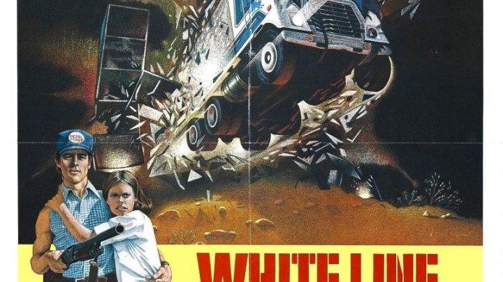 Лихорадка на белой полосе 1975 год фильм Дальнобой