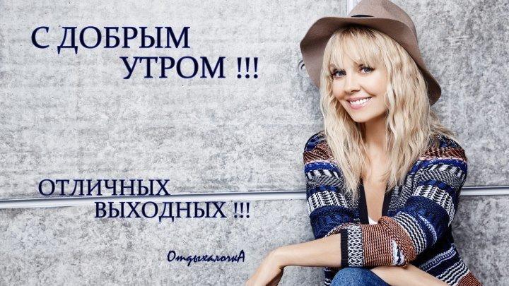 ПРИЯТНО ВСПОМНИТЬ :)) Валерия - С добрым утром (Whiste Mix)