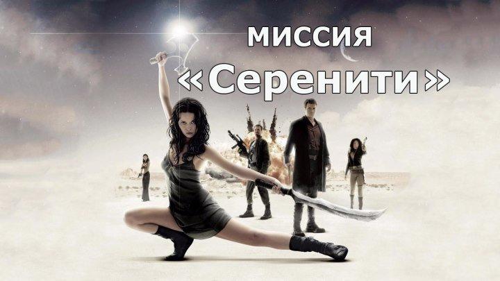 Миссия «Серенити» (2005)