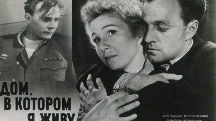 ДОМ, В КОТОРОМ Я ЖИВУ (Драма-Военный СССР-1957г.) Х.Ф.