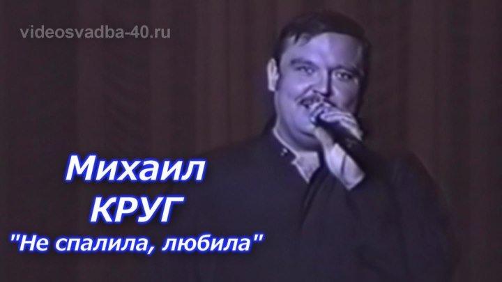 Михаил Круг - Не спалила, любила / 1997