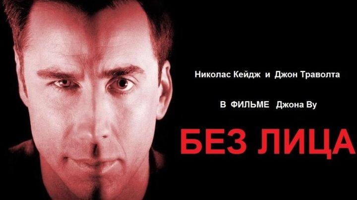 БЕЗ ЛИЦА (Боевик-Триллер-Криминал-Фантастика США-1997г.) Х.Ф.