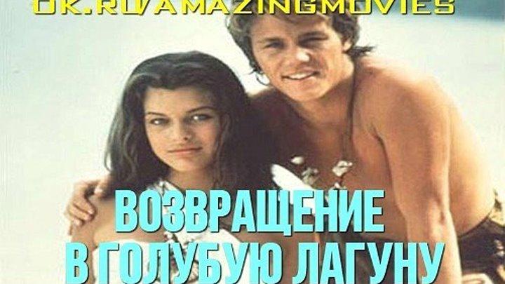 {Возвращение в Голубую лагуну} / .1991.720p.