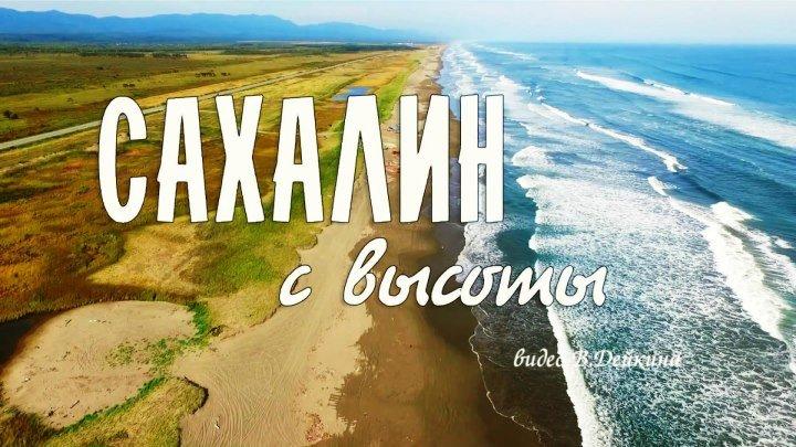 Остров Сахалин Владимира Дейкина