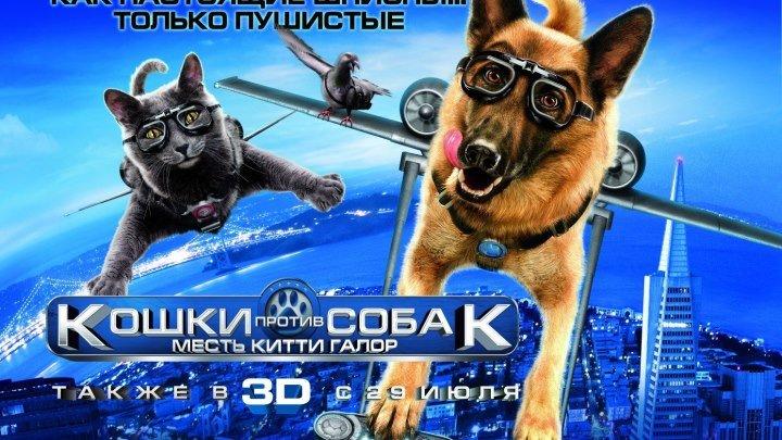 Кошки против собак 2 (2010)