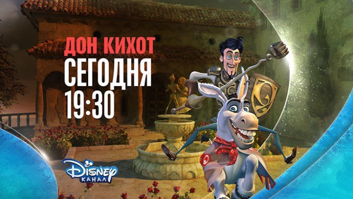 """Дон Кихот"" на Канале Disney!"