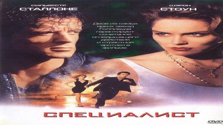 Специалист.1994.BDRip.1080p.16+