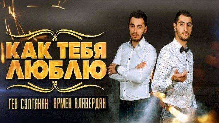 ❤.¸.•´❤Армен Алавердян & Гев Султанян - Как тебя люблю (ПРЕМЬЕРА 2016)❤.¸.•´❤