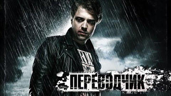 Переводчик 2015 HD+ (Россия)