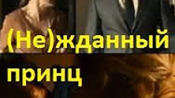 НЕЖДАННЫЙ ПРИНЦ 2015 Новинка! Русские Мелодрамы 2015 HDR