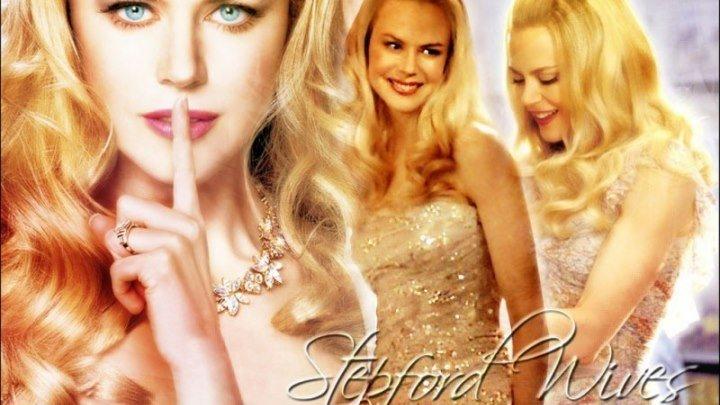 Стэпфордские жены (2004) триллер