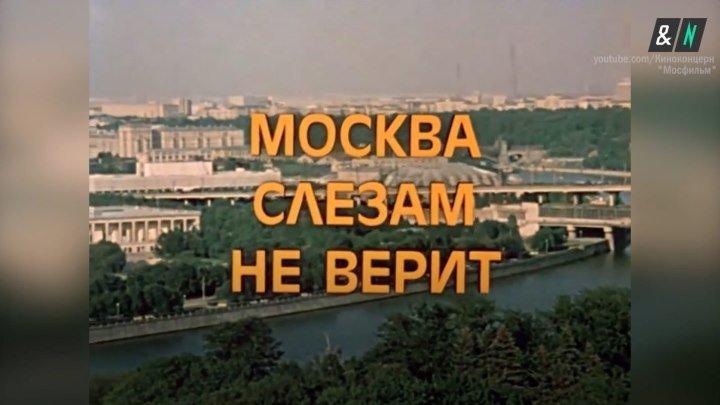 36 лет фильму «Москва слезам не верит»
