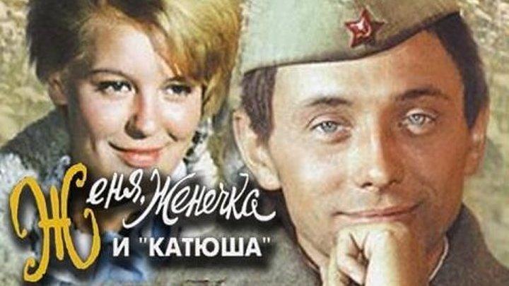 ЖЕНЯ, ЖЕНЕЧКА И «КАТЮША» (Военный-Комедия-Мелодрама-Драма СССР-1967г.) Х.Ф.