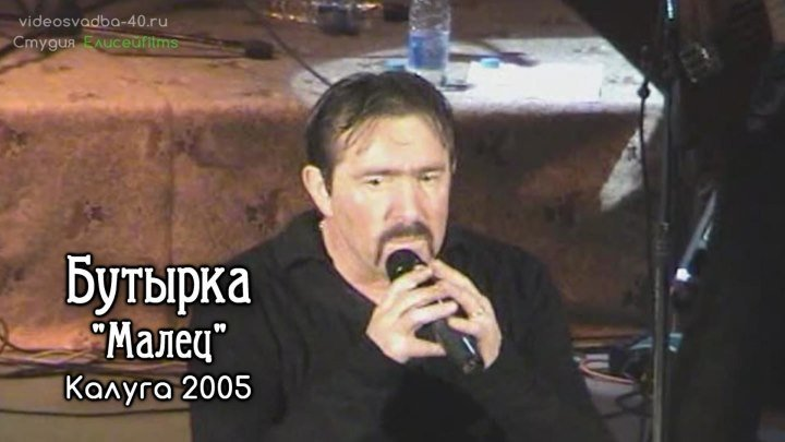 Бутырка - Малец / Калуга / 2005
