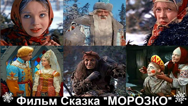 МОРОЗКО Фильм Сказка, один из ШЕДЕВРОВ ЗОЛОТОЙ коллекции сказок !