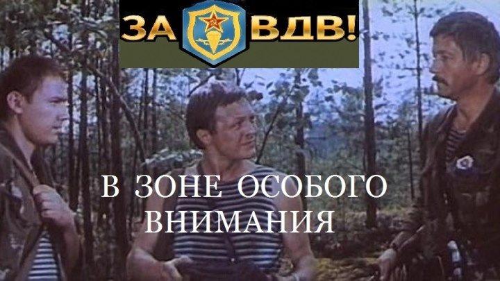 В ЗОНЕ ОСОБОГО ВНИМАНИЯ (Боевик СССР-1977г.) Х.Ф.
