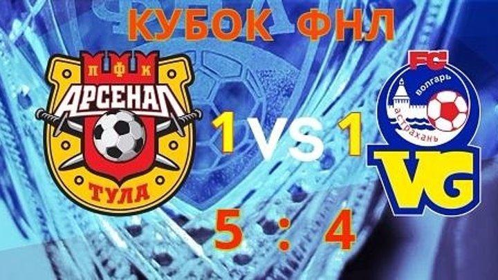 Кубок ФНЛ 2016 Арсенал- Волгарь-2, 1-1 (5-4) серия пенальти