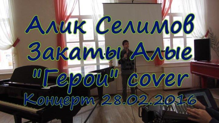 Алик Селимов - Закаты Алые (Герои cover), концерт 28.02.2016