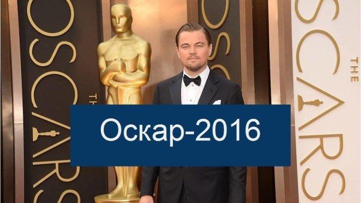 """С шестой попытки Леонардо Ди Каприо получил заветную статуэтку """"Оскара"""""""