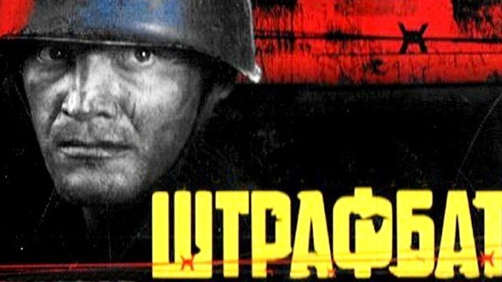 Штрафбат 2004 драма, военный. Все серии