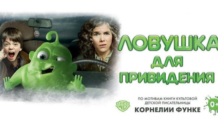Ловушkа для привeдения (2015) https://ok.ru/kinokayflu