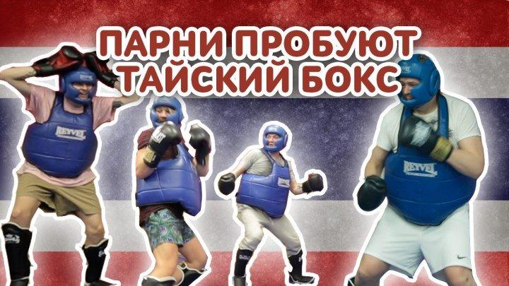 Парни пробуют тайский бокс