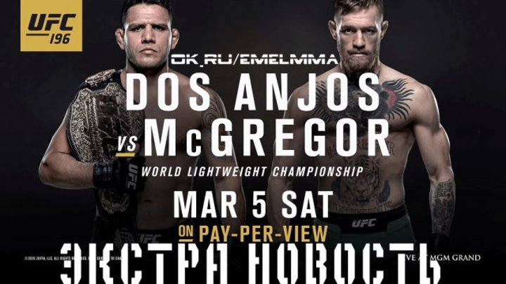 ★ Рафаэль дос Аньос выбывает из боя с Конором МакГрегором на UFC 196 ★