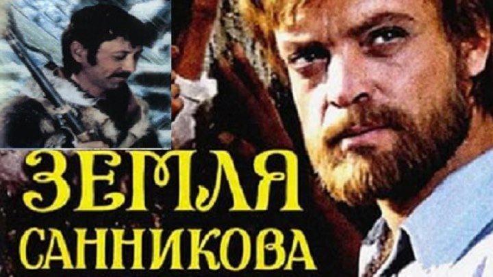 ЗЕМЛЯ САННИКОВА (Приключения СССР-1973г.) Х.Ф.
