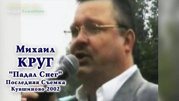 Михаил Круг - Падал снег / за день до смерти / Кувшиново / 2002