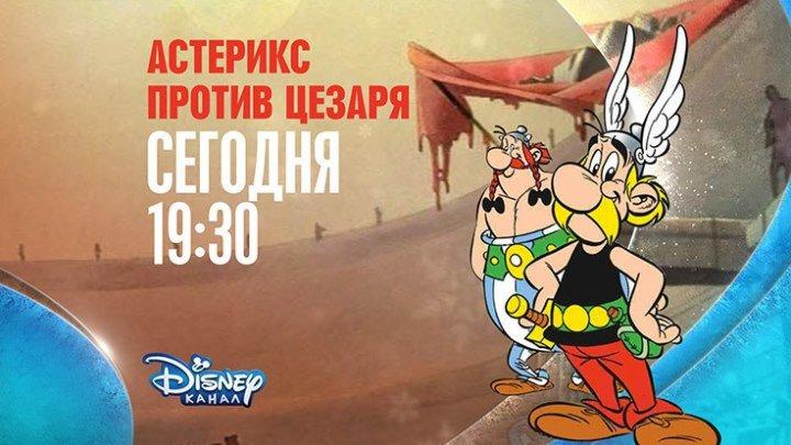"""""""Астерикс против Цезаря"""" на Канале Disney!"""