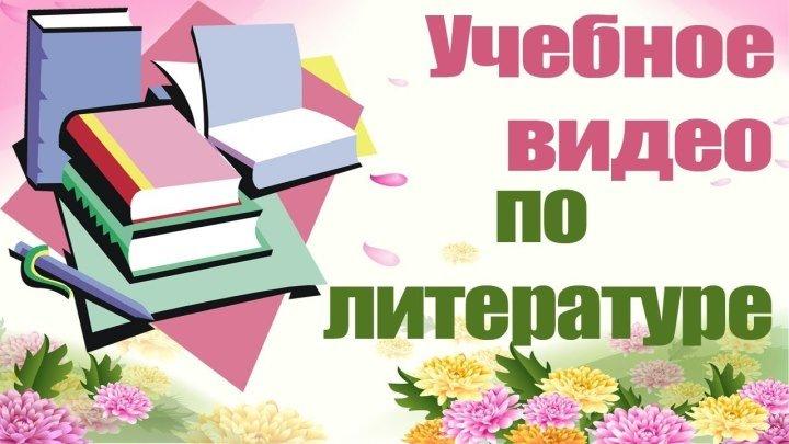 ЛИТЕРАТУРА. Жанры литературы