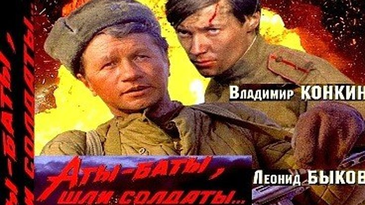 АТЫ-БАТЫ ШЛИ СОЛДАТЫ (Военный-Драма-Боевик СССР-1976г.) Х.Ф.