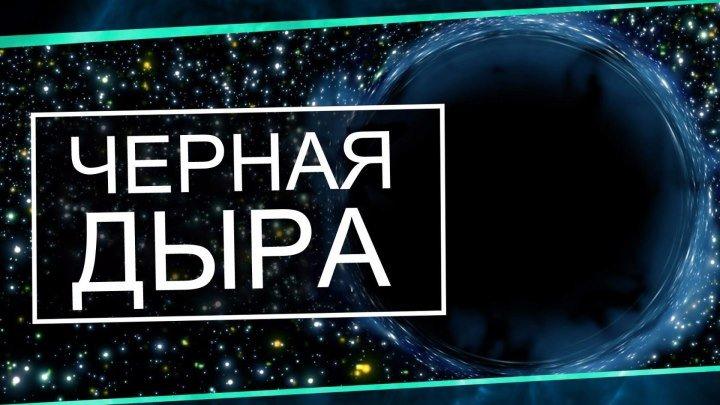 Происходят ли события в черной дыре? [PBS Space Time]