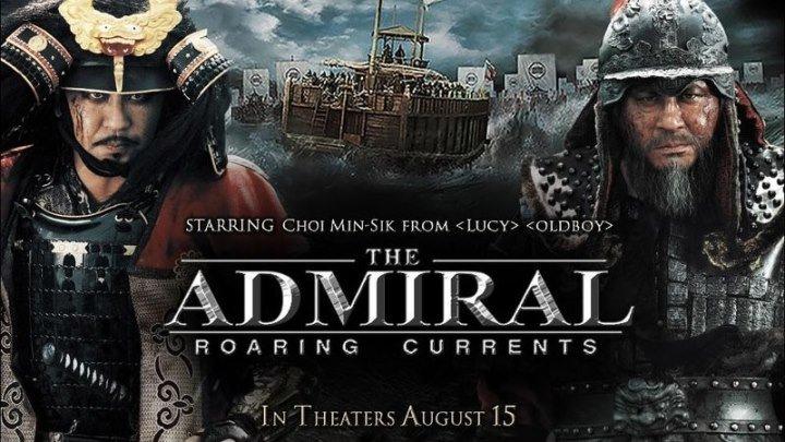 Адмирал: Битва за Мён Рян 2014 HD+
