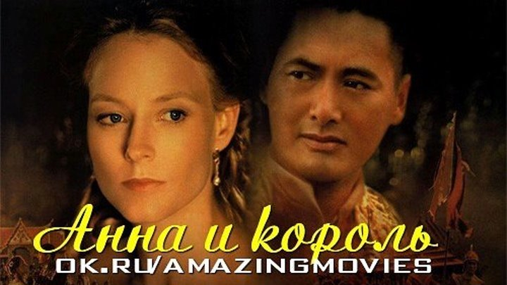 {Anna.i.Korolj}.1999./.HDTV/.720p.