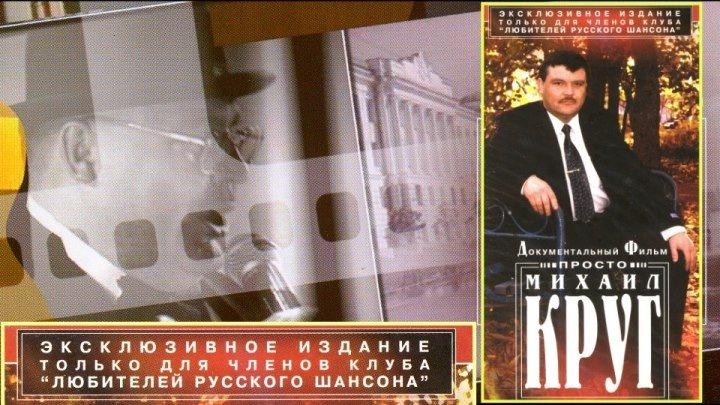 Просто Михаил Круг - док.фильм / Эксклюзивное Издание / 2004