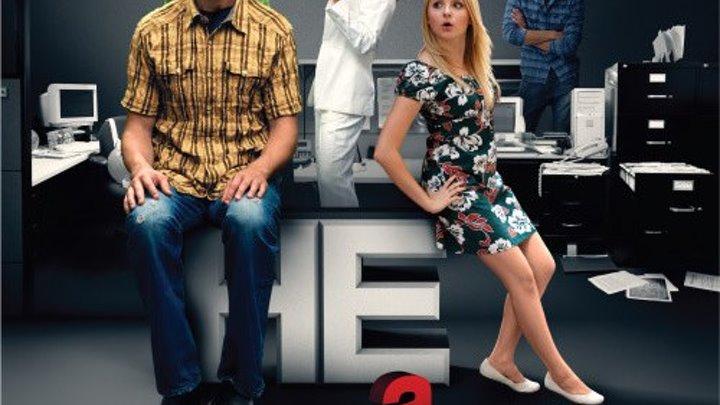 Неадекватные люди (Фильм, 2010)