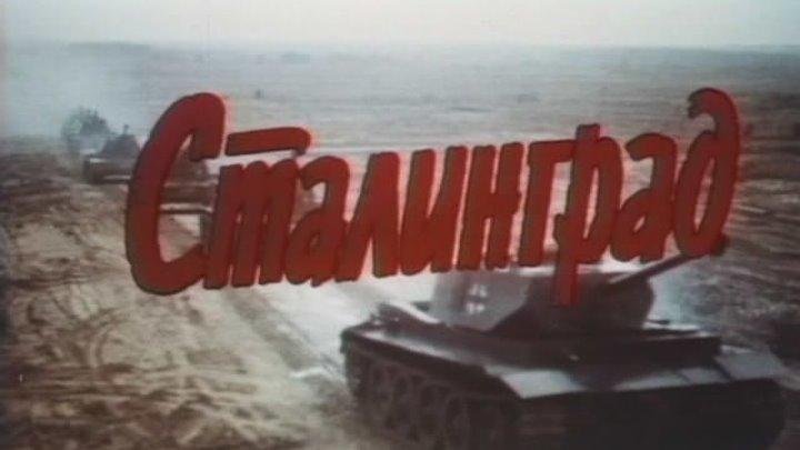 Сталинград(1989_военный)2серия