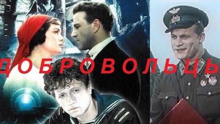 ДОБРОВОЛЬЦЫ (Военный-Драма СССР-1958г.) Х.Ф.