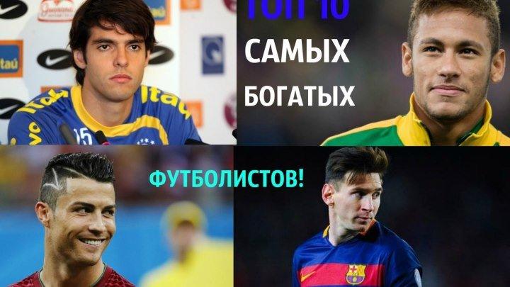 ТОП 10 самых богатых футболистов мира.