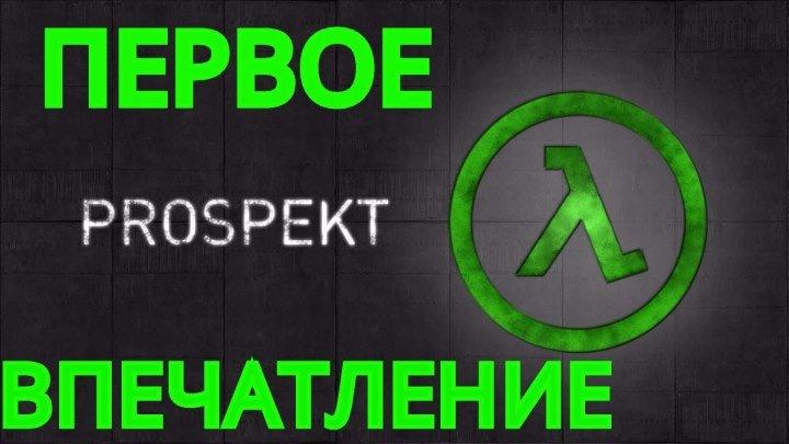 Prospekt. Half-Life 3 ? ПЕРВОЕ ВПЕЧАТЛЕНИЕ.