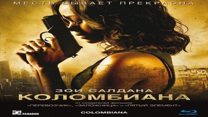 Коломбиана.2011.BDRip.720p.
