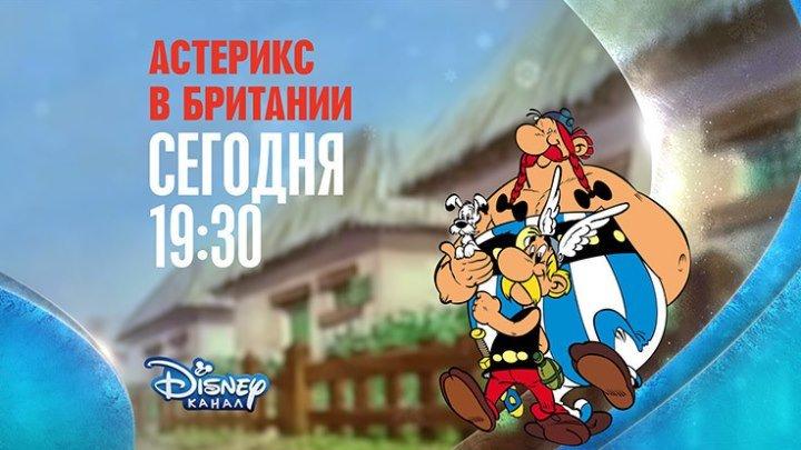 """Астерикс в Британии"" на Канале Disney!"